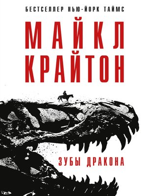 cover image of Зубы дракона