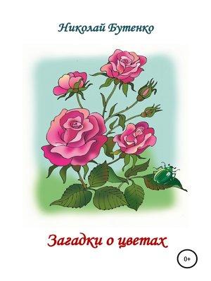 cover image of Загадки о цветах