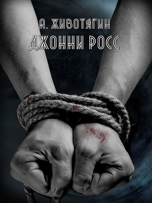 cover image of Джонни Росс