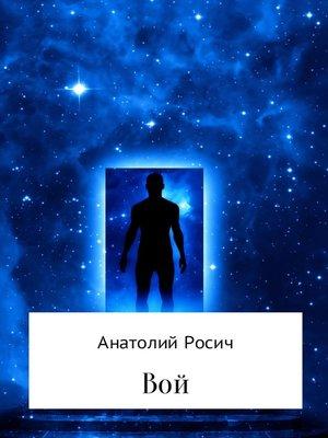 cover image of Вой