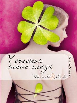 cover image of У счастья ясные глаза