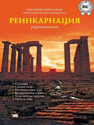 cover image of Реинкарнация. Размышления