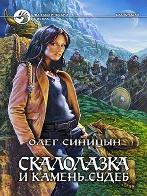 cover image of Скалолазка и Камень Судеб