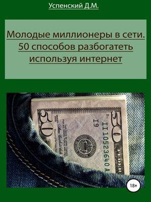 cover image of Молодые миллионеры в сети. 50 способов разбогатеть, используя интернет
