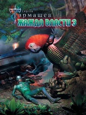 cover image of Жажда Власти 3