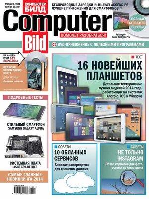 cover image of ComputerBild №20/2014