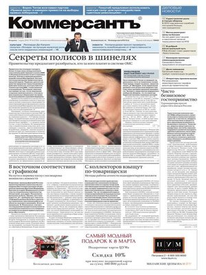 cover image of КоммерсантЪ (понедельник-пятница) 34-2016