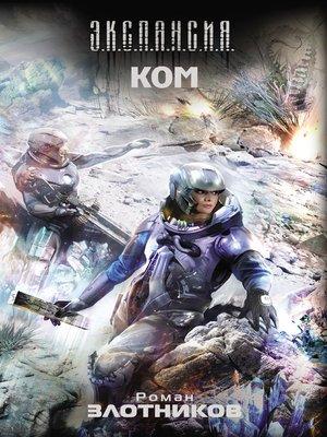 cover image of Ком