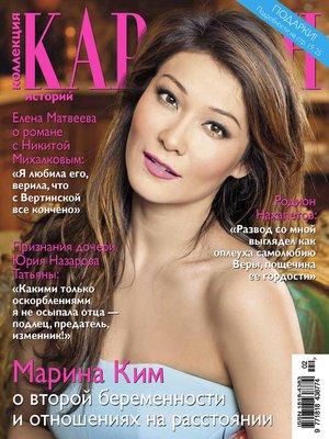 cover image of Коллекция Караван историй №02/2016