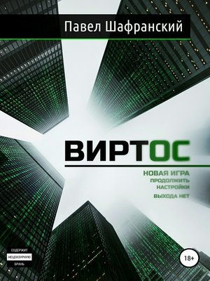 cover image of Виртос