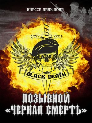 cover image of Позывной «Черная смерть»