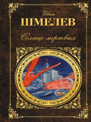 cover image of Солнце мертвых (сборник)