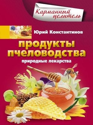 cover image of Продукты пчеловодства. Природные лекарства