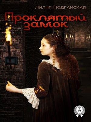 cover image of Проклятый замок