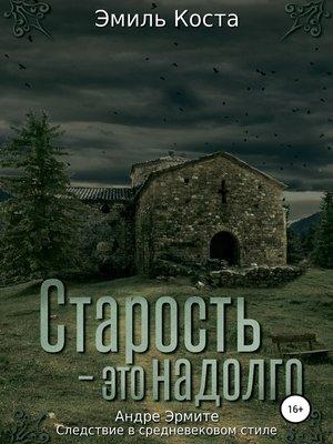 cover image of Старость – это надолго