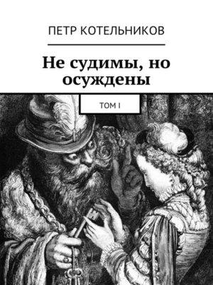 cover image of Не судимы, но осуждены. ТомI