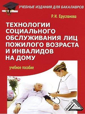 cover image of Технологии социального обслуживания лиц пожилого возраста и инвалидов на дому
