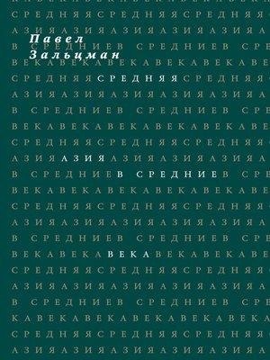 cover image of Средняя Азия в Средние века