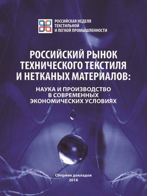 cover image of Российский рынок технического текстиля и нетканых материалов. Наука и производство в современных экономических условиях