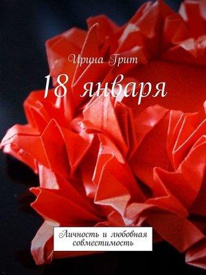 cover image of 18 января. Личность илюбовная совместимость