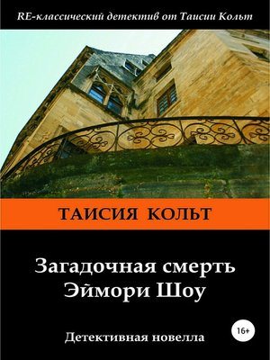 cover image of Загадочная смерть Эймори Шоу
