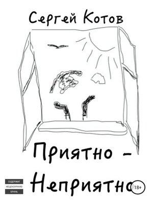 cover image of Приятно-неприятно