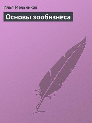 cover image of Основы зообизнеса