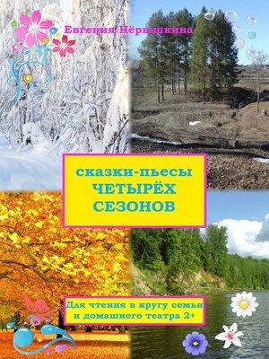 cover image of Сказки накруглыйгод. Для чтения в кругу семьи 3+