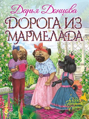 cover image of Дорога из мармелада