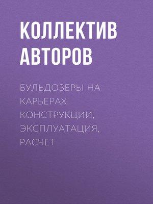 cover image of Бульдозеры на карьерах. Конструкции, эксплуатация, расчет