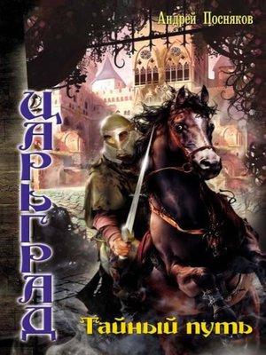 cover image of Тайный путь