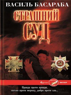 cover image of Страшний Суд
