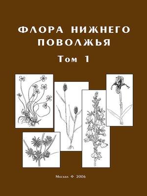 cover image of Флора Нижнего Поволжья. Том 1