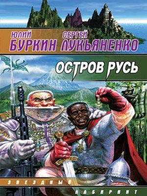 cover image of Остров Русь (сборник)