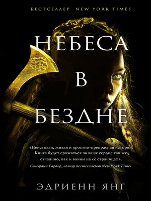 cover image of Небеса в бездне
