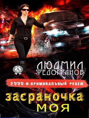 cover image of Засраночка моя