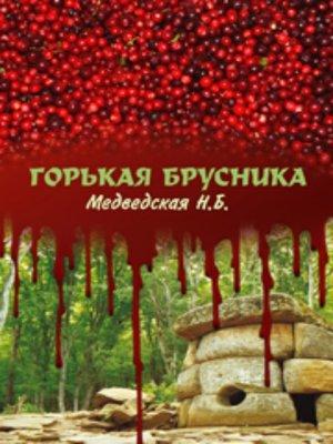 cover image of Горькая брусника