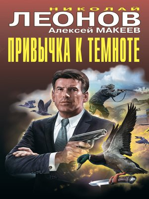 cover image of Привычка к темноте