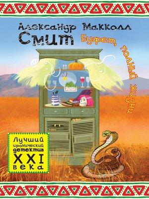 cover image of Буфет, полный жизни