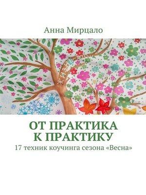 cover image of Отпрактика кпрактику. 17техник коучинга сезона «Весна»