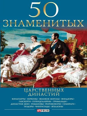 cover image of 50 знаменитых царственных династий