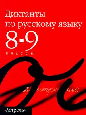 cover image of Сборник диктантов по русскому языку. 8–9 классы
