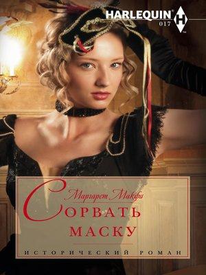 cover image of Сорвать маску