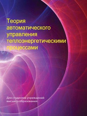 cover image of Теория автоматического управления теплоэнергетическими процессами