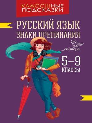 cover image of Русский язык. Знаки препинания. 5-9 классы