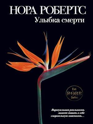 cover image of Улыбка смерти