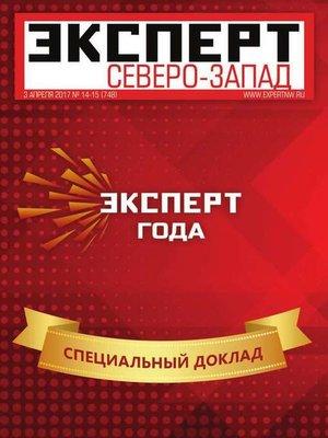 cover image of Эксперт Северо-запад 14-15-2017