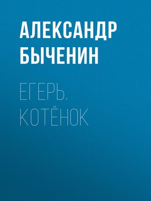 cover image of Егерь. Котёнок