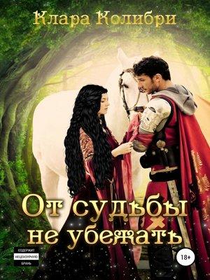 cover image of От судьбы не убежать