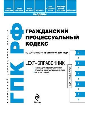 cover image of LEXT-справочник. Гражданский процессуальный кодекс Российской Федерации